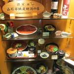 20050552 - 山形市地産地消のお店だそうです 野菜も地元で栽培されたもの