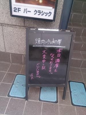 焼肉ハウス 柳澤