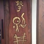 餃子酒家 照井 -