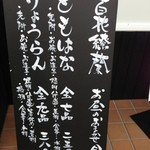 百花繚蘭 - ランチメニュー