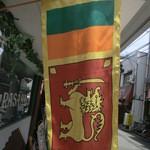 スリランカ料理 ラサハラ - 金のライオン、シンハ・スリランカ国旗