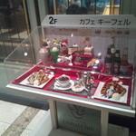 キーフェル グローバルクラブ - 店先の食品サンプル