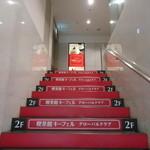 キーフェル グローバルクラブ - 2階に上がる赤い階段