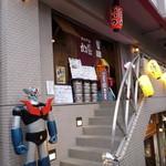 串カツの店 かつーん - マジンガーZが目印ですが、それを見つける迄が大変。