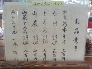 乃木そば神谷 - メニュー