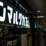 サンマルクカフェ  - 阪急三番街B1Fにあり