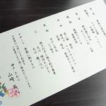 20069407 - 神遊膳¥5250の品書き♪ サービス料10%は別