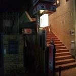 成城裏市場 萬福 - 階段左の暗い路地の奥に。。