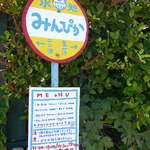 パーラーみんぴか - かわいいバス停型の看板がお出迎え