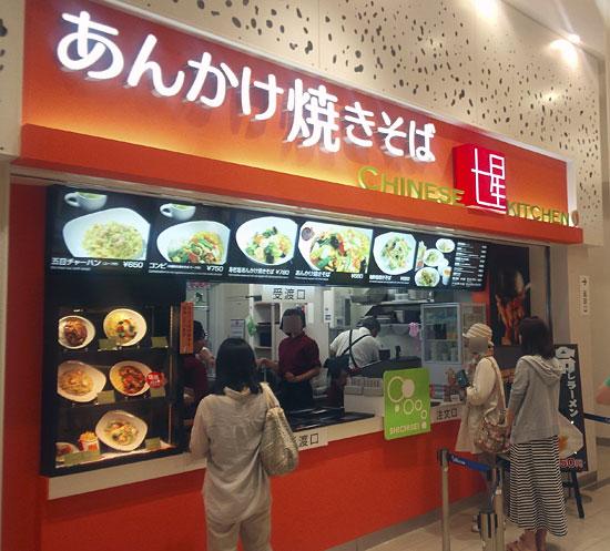 七星 三井アウトレットパーク札幌北広島店