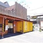 20073818 - 外観。ひろびろ~~♪ちなみに建物の1/3くらいは製麺所です。