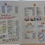 20073937 - メニュー2/2。ヘルシーなこんにゃく麺!なんてものが用意してあるはちょっと意外かも。