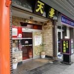 天華菜家 - どこから見ても中華飯店。