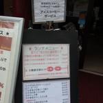20075931 - ランチメニュー2013年7月16日金香楼