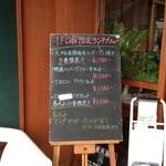 レストラン レ・フレール - 1Fカフェ限定ランチメニュー