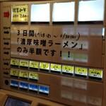 20081585 - オープン3日間は濃厚みそ680円⇒340円で半額。2013年6月