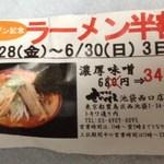 20081586 - オープン3日間は濃厚みそ680円⇒340円で半額。2013年6月
