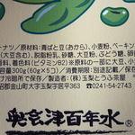 玉梨とうふ茶屋 -