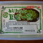 玉梨とうふ茶屋 - 豆道一貫¥1150