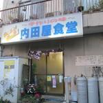 内田屋食堂 - 市立病院側は裏口です