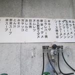 内田屋食堂 - 裏口にもメニューが掲示