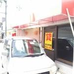 キングタコス - キングタコス金武本店(跡地)