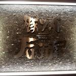 札幌 Fuji屋 - お店 看板