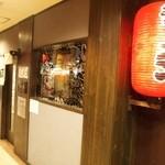 札幌 Fuji屋 - お店 外観