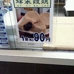 20092606 - ●蜂楽饅頭 90円(2013.06)●