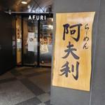 AFURI - 一転 大きな店の看板
