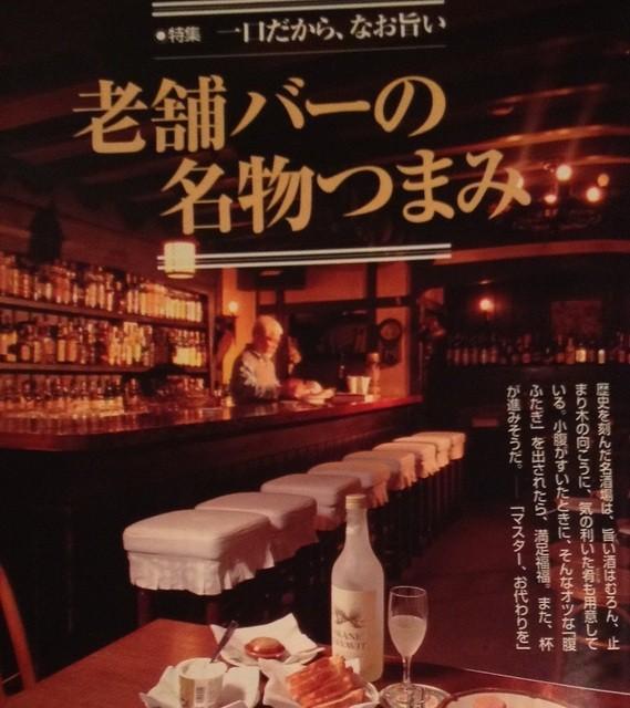 英吉利西屋 - 栄(名古屋)/バー [食べログ]