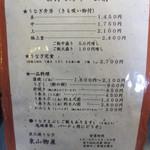 炭火焼うなぎ 東山物産 - メニュー②