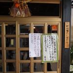 炭火焼うなぎ 東山物産 - この地方は年中しめ縄を飾るんですよね~