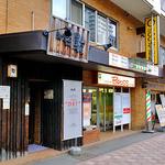 和食家 駿 - 北海道大学正門のスグ前にあります