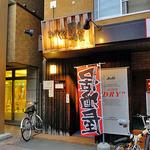 和食家 駿 - 1階の入り口