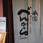 20097484 - 暖簾.jpg