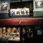 201255 - つい入りたくなる店の外観