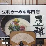 豆乳ラーメン専門店 豆禅 -