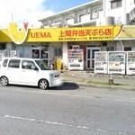 上間弁当天ぷら店 - 上間弁当天ぷら店(外観)