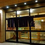 ふく亭 釧路本店 -