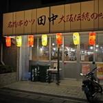 串カツ田中 松戸店 -