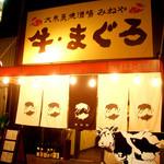 20114648 - この看板って、、、店名が「牛・まぐろ」かって思うやん??? 牛さんがこっち見てるし。(笑) 良く見たら、牛さんのお腹と背中に、マグロがいる!店名は「みねや」さんです。(笑)