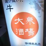 20114650 - 牛とマグロ。大衆酒場「みねや」さん。 よく見たら、牛さんの黒いところ、背中にもお腹にもマグロが・・・。このお店のコンセプトそのままのイラストですね~o^.^o