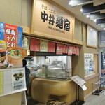 20114942 - 東名高速 中井PA(上)内【中井麺宿】は24時間営業