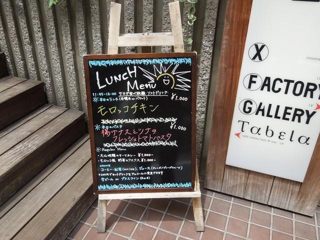 タベラ - 店頭メニュー