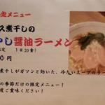 麺と心 7 - カマス煮干しの冷やし醤油ラーメン