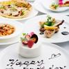 プリモ・ピアット - 料理写真:アニバーサリーコース