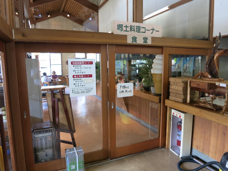 和田宿ステーション食堂 name=