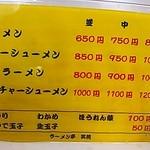 20124784 - ラーメンメニュー