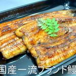 みづ乃 - 国産一流ブランド鰻